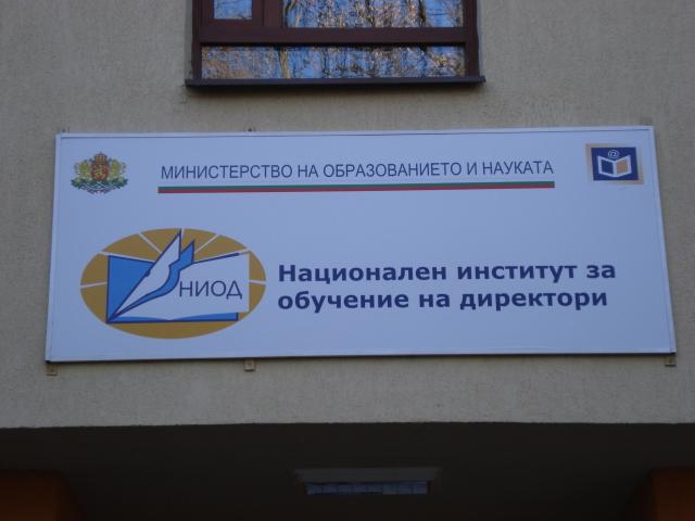 Национален институт за обучение на директори