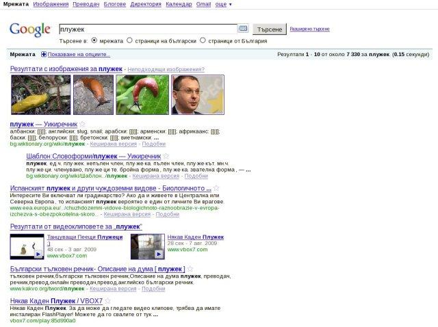 Станишев - плужек (Google)