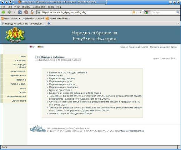 Народното събрание на Република България